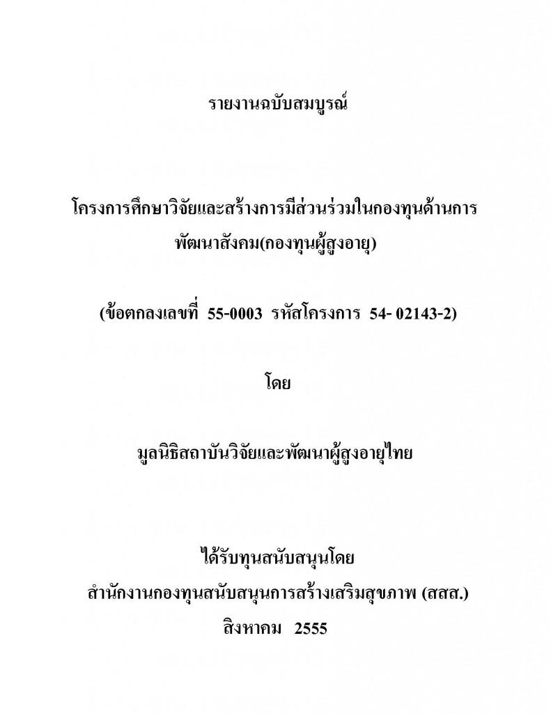 Pages from 55-0003_การมีส่วนร่วมกองทุนผู้สูงอายุ