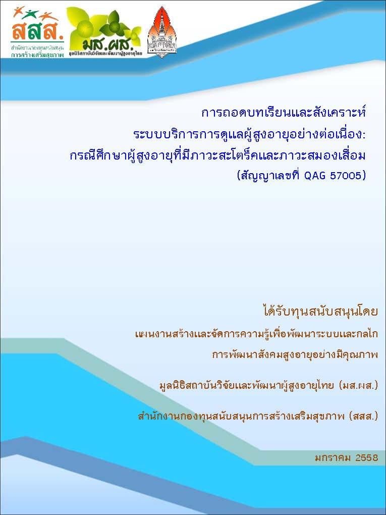 Pages from QAG57005 - อ.วรรณภา_สะโตร็คและภาวะสมองเสื่อม